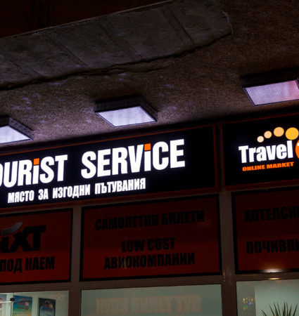 Tourist Service светеща табела с черно Tourist Service illuminated sign use 3M Blockout Filmфолио