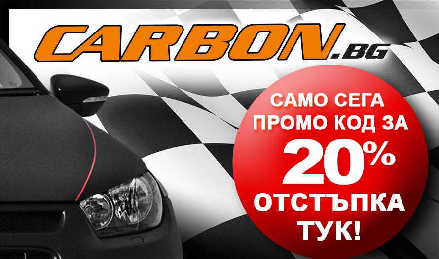 Промо код Carbon.bg