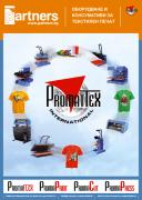 PromaPrint фолио за солвентен печат - продуктова брошура