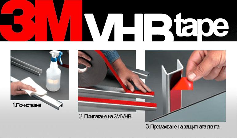 Двойнозалепващата лента VHB от 3М гарантира качество и издръжливост