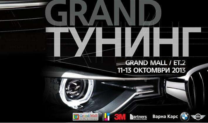 Гранд тунинг шоу Варна