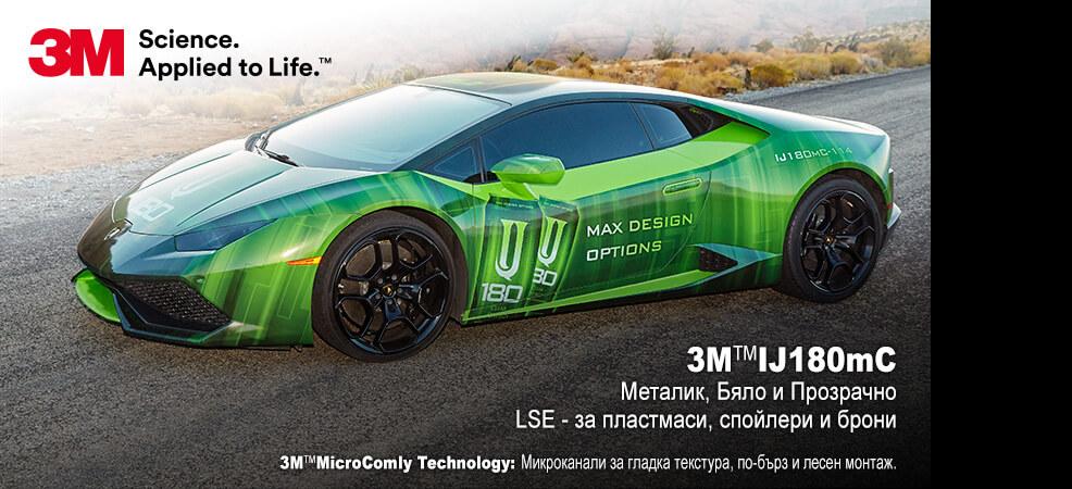 3M IJ180mC фолио за печатна графика на автомобили