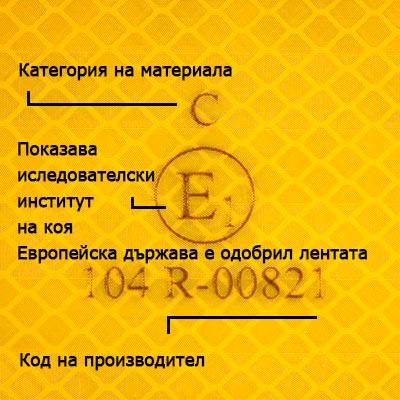 отличителен знак за одобрени по директива ECE104 светлоотразителни ленти за камиони