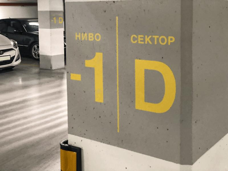 Стени с надписи от 3M фолио за закрития паркинг на Комплекс Сила, Пловдив