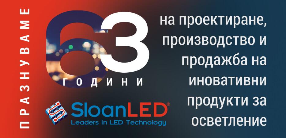 Поръчай продукти на SloanLED за 600лв и вземи 400 VL4 модула на стойност 620лв безплатно!